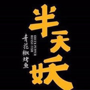 半天妖烤鱼官网